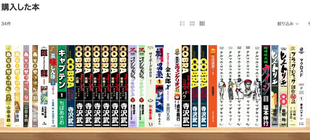 本棚のように電子書籍を並べられる「ebookjapan」